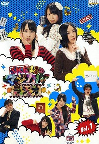 SKE48のマジカル・ラジオ [レンタル落ち] 全3巻セット [マーケットプレイスDVDセット]