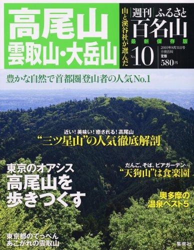 週刊 ふるさと百名山 10号 雲取山・大岳山