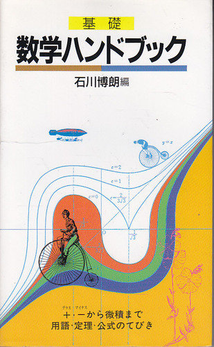 The book of Japanese junior high school mathematics, Math handbook