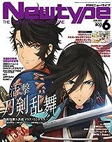 けものフレンズ、刀剣乱舞、進撃の巨人など三大アニメ誌17年6月号