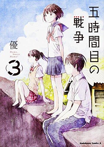 五時間目の戦争 (3) (カドカワコミックス・エース)の詳細を見る