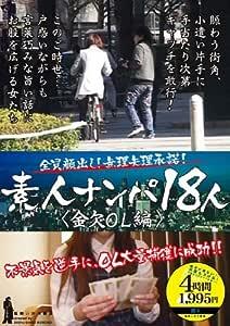 素人ナンパ18人 金欠OL編 桃太郎映像出版 [DVD]