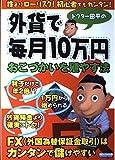 ドクター田平の外貨で毎月10万円おこづかいを殖やす法 (エスカルゴムック (208))