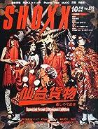 SHOXX(ショックス) 2015年 10 月号 [雑誌]()