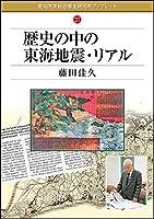 歴史の中の東海地震・リアル (愛知大学綜合郷土研究所ブックレット)