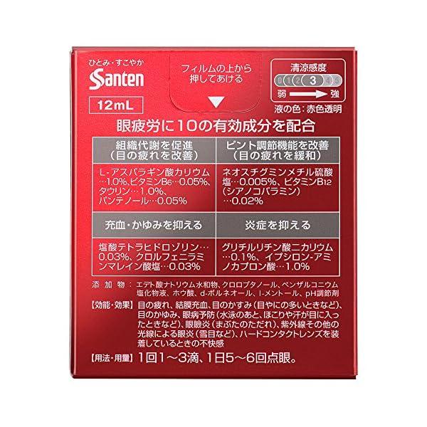 【第2類医薬品】サンテメディカル10 12mLの紹介画像5