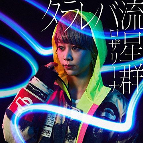 【2020年に流行るアーティスト】おすすめ人気ランキングTOP10!未来の音楽シーンを担う逸材を紹介の画像