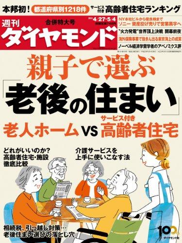 週刊 ダイヤモンド 2013年 5/4号 [雑誌]
