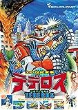 20世紀未来 ロボット防衛隊 テデロス~渡辺宙明オリジナルサウンドトラックCD付き[DVD]