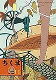 ちくま 2017年11月号(No.560)
