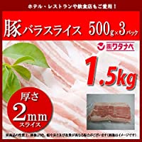 冷凍 豚バラスライス (500g×3パック 厚さ2mm) 小分け 真空パック 合計1.5kg 豚カルビ