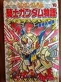 騎士ガンダム物語(10) / ほしの 竜一 のシリーズ情報を見る