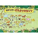 109ひきのどうぶつマラソン (おはなし・さがし絵【2歳・3歳・4歳児の絵本】)