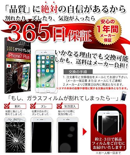 『iPhone7 plus ガラスフィルム [約3倍の強度( 日本製 )]保護フィルム OVER's ガラスザムライ ( 365日保証付き )』の6枚目の画像