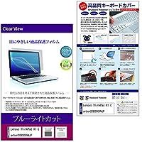 メディアカバーマーケット Lenovo ThinkPad X1 Carbon 20BS009NJP [14インチ(1920x1080)]機種用 【シリコンキーボードカバー フリーカットタイプ と ブルーライトカット光沢液晶保護フィルム のセット】
