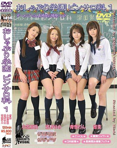 おしゃぶり学園ピンサロ科1 [DVD]