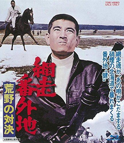 網走番外地 荒野の対決 [Blu-ray]