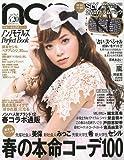 non-no (ノンノ) 2010年 4/20号 [雑誌]