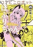 コンビニロボットぽぷりちゃん 2 (MFコミックス アライブシリーズ)