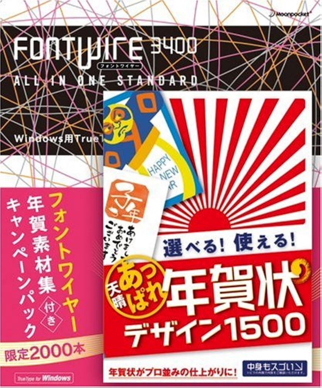 センブランススリップシューズアンドリューハリディFONTWIRE 3400 年賀素材集付きキャンペーンパック
