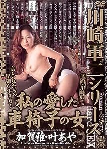 [川崎軍二シリーズ]私の愛した車椅子の女 加賀雅 【KGDV-24】 [DVD]