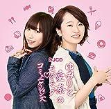 DJCD「ゆみりと愛奈のモグモグ・コミュニケーションズ」