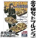 1/144スケール ワールドタンク ミュージアムキット Vol.4 ドイツ機甲師団 アルデンヌ1944 [全9種セット(フルコンプ)]