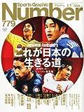 Sports Graphic Number (スポーツ・グラフィック ナンバー) 2011年 6/9号 [雑誌]