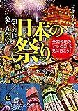 知りたい、楽しみたい!日本の祭り: 全国各地の「ハレの日」を見に行こう! (知的生きかた文庫)