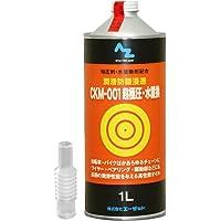 AZ(エーゼット) CKM-001 超極圧・水置換オイル (オイル1L)