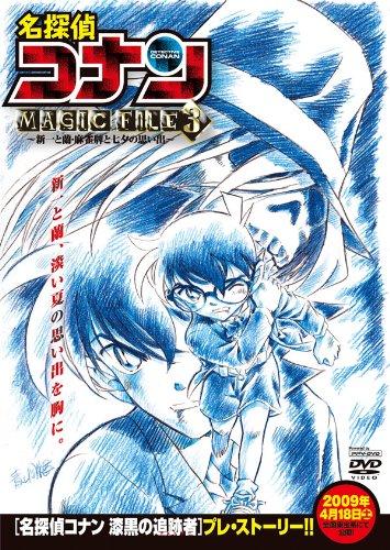 名探偵コナンMAGIC FILE 3~新一と蘭・麻雀牌と七夕の思い出~ (PPV-DVD)