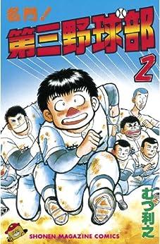 [むつ利之]の名門!第三野球部(2) (週刊少年マガジンコミックス)