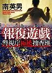 報復遊戯: 警視庁極秘捜査班 (徳間文庫)