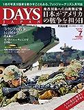 DAYS JAPAN 2017年7月号 (南西諸島への自衛隊配備)
