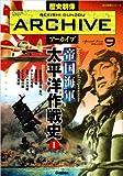 帝国海軍太平洋作戦史1(歴史群像シリーズ 歴史群像アーカイブ VOL.9)