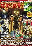 「怪獣酒場」大図鑑 (TJMOOK)