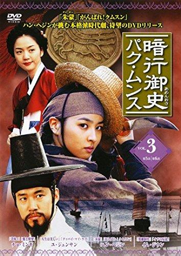 暗行御史 パク・ムンス 3(5話、6話)