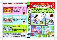 第3巻 アルプスの少女ハイジ [DVD]