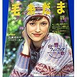 毛糸だま (No.127(2005年秋号)) (Let's knit series)