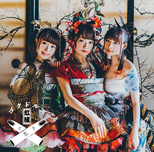 ゴクドルミュージック(初回限定盤)(DVD付)