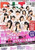B.L.T.関東版 2012年 10月号 [雑誌]