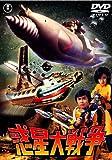 惑星大戦争〈東宝DVD名作セレクション〉[DVD]