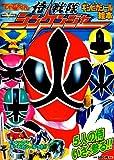 侍戦隊シンケンジャー (1) (てれびくんギンピカシール絵本―スーパー戦隊シリーズ)