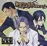 ドラマCD「オジサマ専科Reading」Vol.3 裏切りの街角 BACK STABBERS