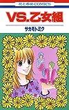 VS.乙女組 (花とゆめコミックス)
