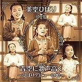 青空に歌声高く~ひばりデビューの頃~(DVD付)