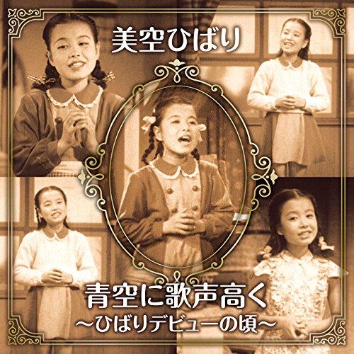 青空に歌声高く~ひばりデビューの頃~(DVD付)...