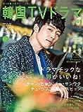 もっと知りたい! 韓国TVドラマvol.69 (MOOK21)