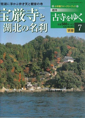 週刊古寺をゆく 別冊7(宝厳寺と湖北の名刺)