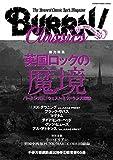 BURRN! CLASSICS(バーン・クラシックス) Vol.1 (シンコー・ミュージックMOOK)